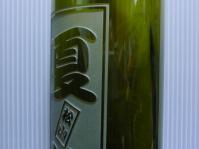 エッチングボトル 命名~千社札風