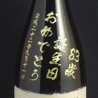 誕生日彫刻家紋瓶