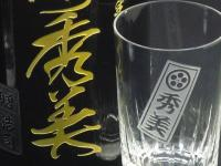 千社札風名入れグラス