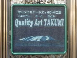 Quality Art TAKUMI デニムの看板