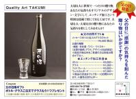 REATTA 6月号 Quality Art TAKUMI