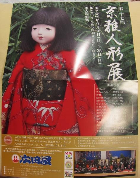 H23京人形展ポスター