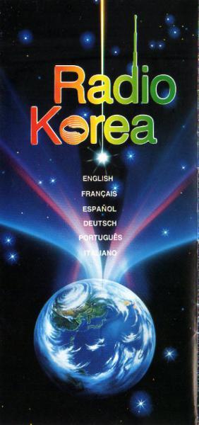 1993年 Radio Korea(韓国) 西欧語放送の案内