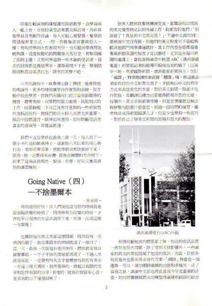 台北飛訊 2006年六月号 RTI 中央廣播電台 Radio Taiwan International