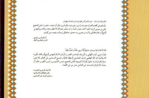 International Relations of Astan Quds Razavi