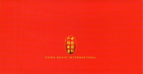 2006年 Ĉina Radio Internacia Esperanto 年賀状