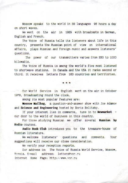 1990年代 VOICE OF RUSSIA WORLD SERVICE(英語放送)番組案内