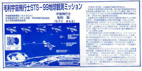 HCJB(アンデスの声) 日本語放送 La VOZ No.196 (2000 9/10)