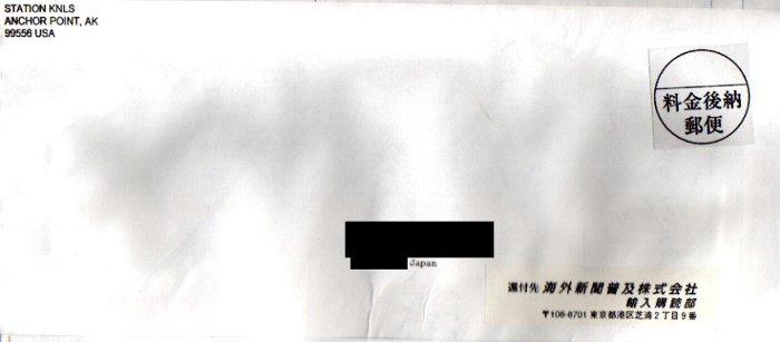 アラスカのSTATION KNLS 日本国内からの発送例
