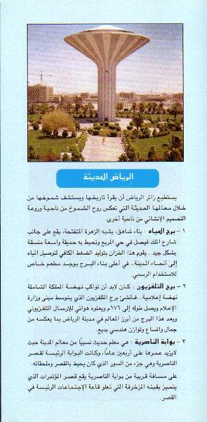 ヒジュラ暦1413年、グレゴリオ暦1992年 サウジアラビアの案内 アラビア語