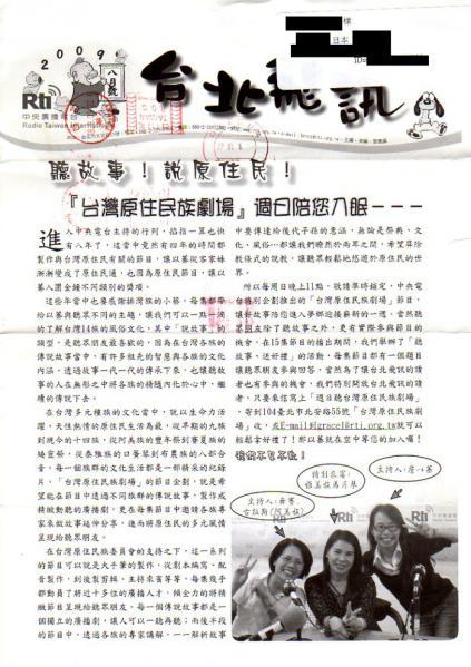 台北飛訊 2009年8月號