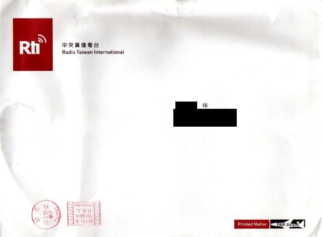 RTI 台湾国際放送