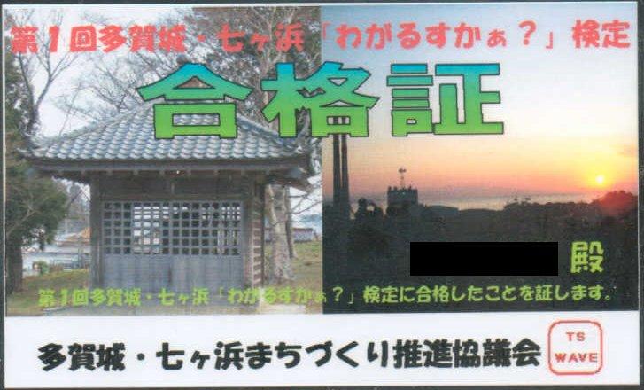 多賀城・七ヶ浜検定