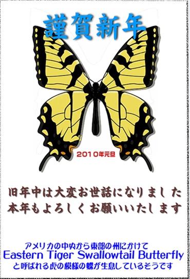 2010-nenga-chou.jpg