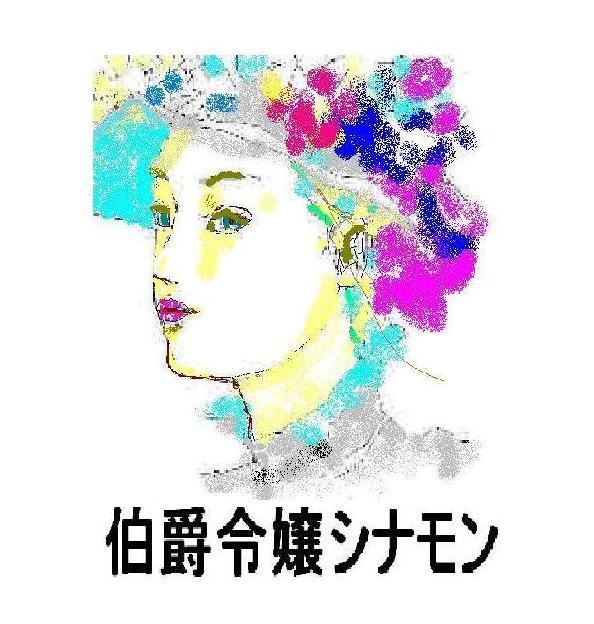 伯爵令嬢シナモン2