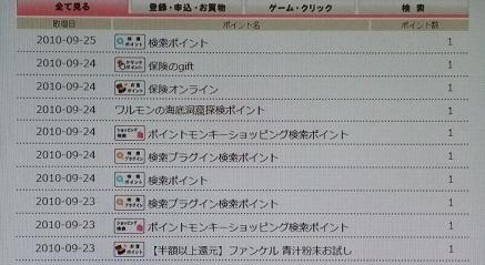 ポイモン通帳