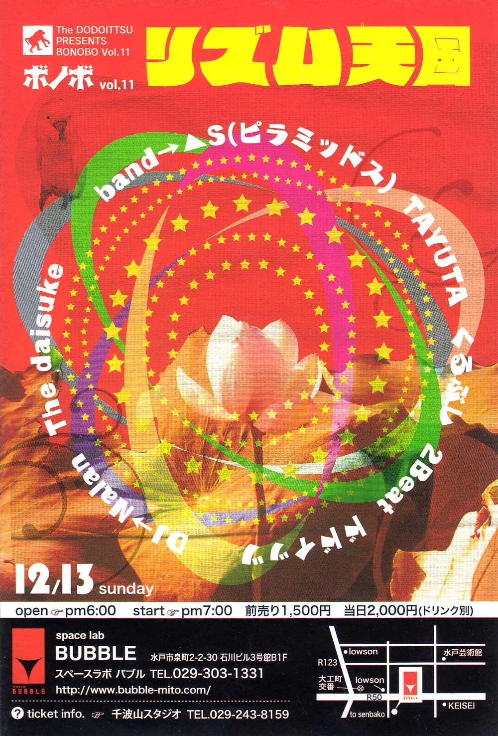 ボノボvol.11~リズム天国 フライヤー