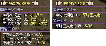 20091231_nokori.jpg