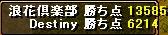naniwa1114_003.jpg