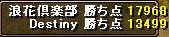 naniwa1114_006.jpg
