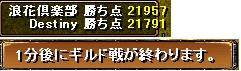 naniwa1114_010.jpg