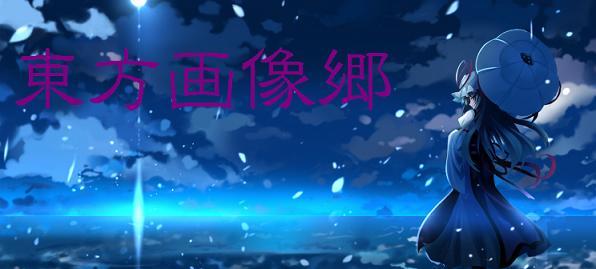 八雲紫 バナー 1