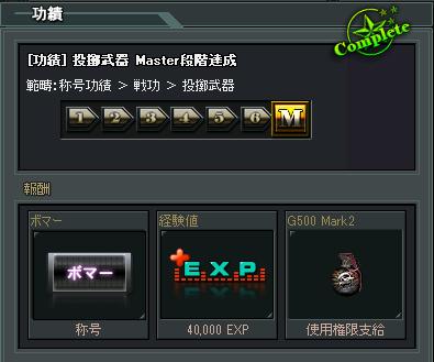 120327ボマー達成