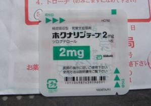 CIMG6336貼付薬