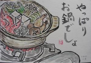 CIMG6374お鍋