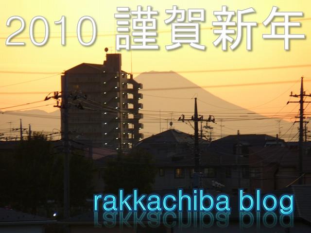 2010・謹賀新年