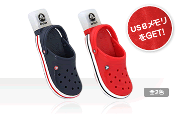 クロックス USBメモリ クロックバンド