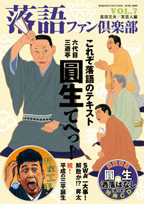 rakugo(7) 表紙