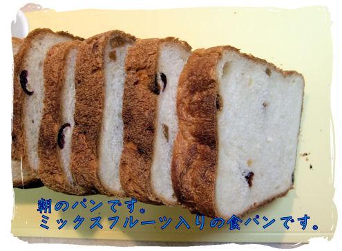 パン♪美味しかったですよ~♪