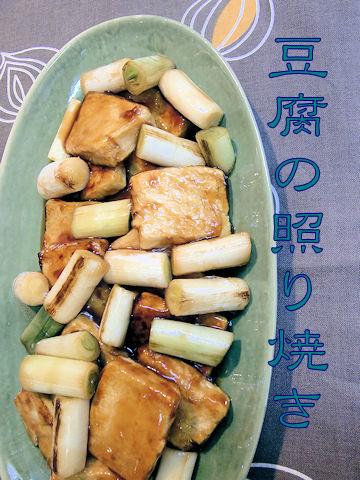 あっしの大好きな豆腐料理♪ざんす~♪