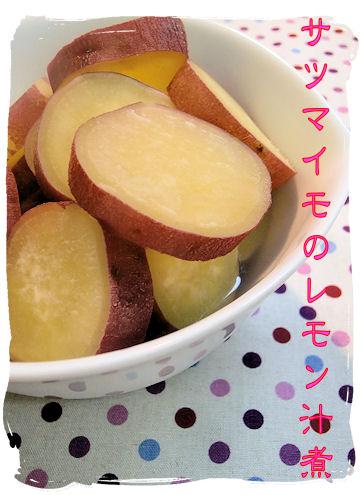サツマイモ♪これは簡単だしお弁当向き~♪