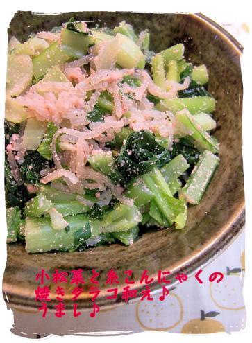 焼きタラコ和え これで小松菜は2把です。糸コンは1袋。