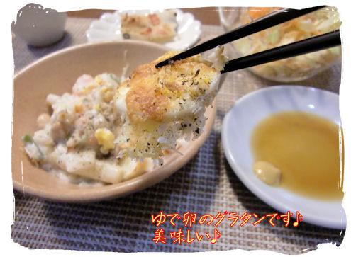 美味しいグラタン♪この日はゆで卵が美味しい♪