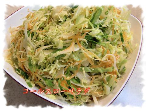 生野菜のサラダ