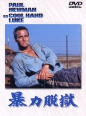cool_hand_luke