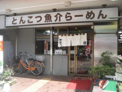 『熱血!ホンキ応援団』 麺屋 かめだ-1