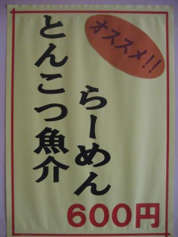『熱血!ホンキ応援団』 麺屋 かめだ-3