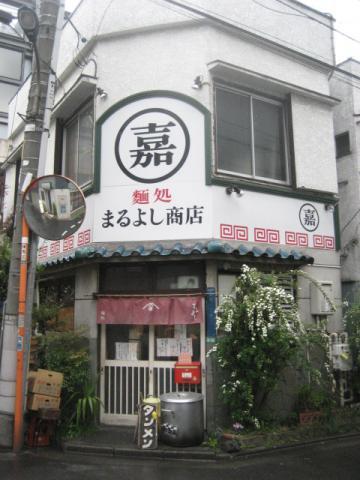 『麺処 まるよし商店』の「みそカレーつけ」は今月一杯の提供!-1