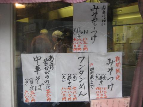 『麺処 まるよし商店』の「みそカレーつけ」は今月一杯の提供!-2