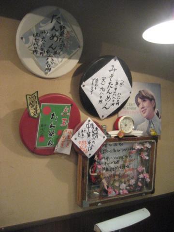 『麺処 まるよし商店』の「みそカレーつけ」は今月一杯の提供!-4