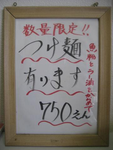 『ホース麺's』でつけ麺始まる!-2