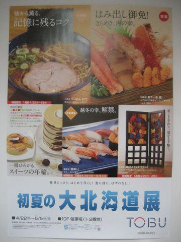 東武百貨店池袋店 ~初夏の大北海道展~-2