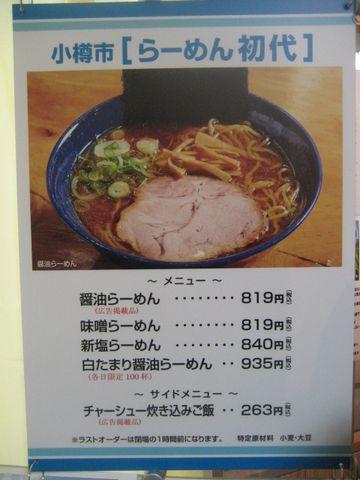 東武百貨店池袋店 ~初夏の大北海道展~-3