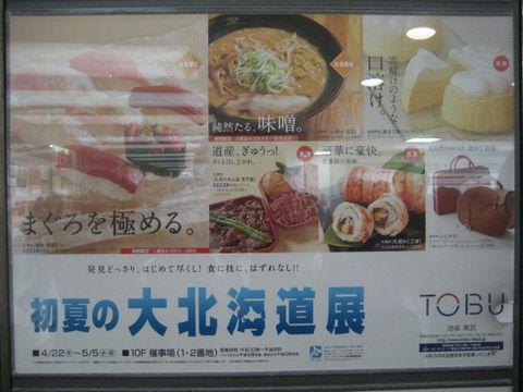 東武百貨店池袋店 ~初夏の大北海道展~-6
