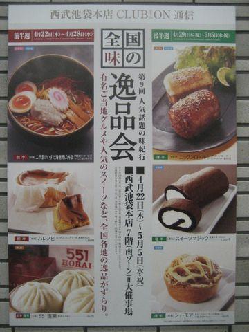 東武百貨店池袋店 ~初夏の大北海道展~-7