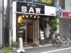 『ラーメン SA吉』は、元気に営業中!-1